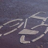 Bike lane, melting ice in the sun.